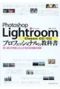 【送料無料】 Photoshop Lightroom Classic CC / CCプロフェッショ 思い通りの写真に仕上げるRAW現像の技術 / 高嶋一成 【本】
