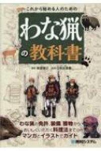 【送料無料】 これから始める人のためのわな猟の教科書 / 東雲輝之 【本】