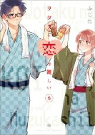 ヲタクに恋は難しい 6 / ふじた 【本】