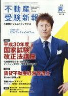 不動産受験新報 2018年 7月号 / 不動産受験新報編集部 【雑誌】