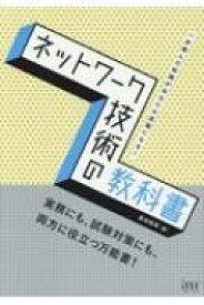【送料無料】 ネットワーク技術の教科書 / 長谷和幸 【本】
