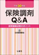 【送料無料】 保険調剤Q & A平成30年版 調剤報酬点数のポイント / 日本薬剤師会 【本】