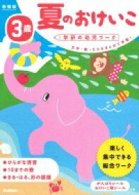 3歳 夏のおけいこ 新装版 学研の幼児ワーク / わだことみ 【全集・双書】
