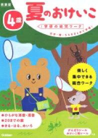4歳 夏のおけいこ 新装版 学研の幼児ワーク / わだことみ 【全集・双書】