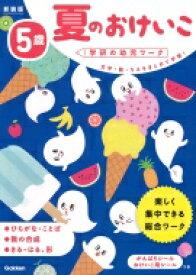 5歳 夏のおけいこ 新装版 学研の幼児ワーク / わだことみ 【全集・双書】