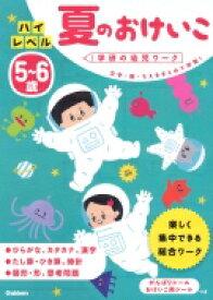 5-6歳 ハイレベル 夏のおけいこ 学研の幼児ワーク / 入澤宣幸 【全集・双書】