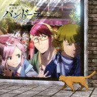 【送料無料】 ドラマ CD / TVアニメ「重神機パンドーラ」ドラマCD 【CD】