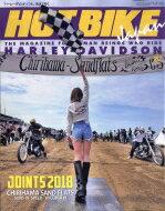 HOT BIKE Japan (ホットバイクジャパン) 2018年 7月号 / HOT BIKE Japan編集部 【雑誌】