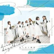 【送料無料】 けやき坂46(ひらがなけやき) / 走り出す瞬間 【CD】