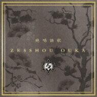 【送料無料】 アクメ / 絶唱謳歌 【初回限定盤】 【CD】