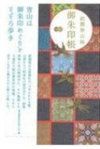 祇園祭山鉾御朱印帳 【本】