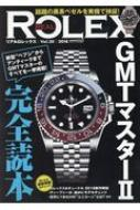 REAL ROLEX Vol.20 CARTOP MOOK 【ムック】