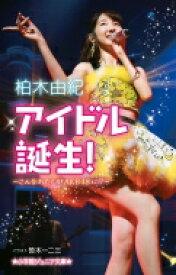 アイドル誕生! こんなわたしがAKB48に!? 小学館ジュニア文庫 / 柏木由紀 (AKB48) カシワギユキ 【新書】