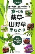 ポケット判 食べる薬草・山野草早わかり / 主婦の友社 【本】