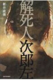 解死人 次郎左 / 新井政美 【本】