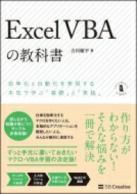 【送料無料】 ExcelVBAの教科書 / 古川順平 【本】