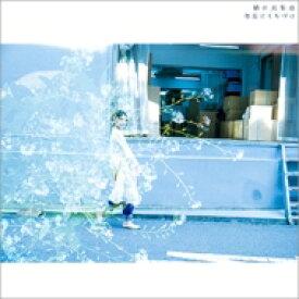 植田真梨恵 / 勿忘にくちづけ 【初回限定盤】 【CD Maxi】