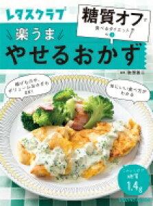 糖質オフで食べるダイエット Vol.1 やせるおかず レタスクラブムック / レタスクラブ編集部 【ムック】