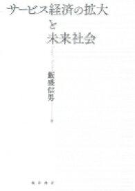 【送料無料】 サービス経済の拡大と未来社会 / 飯盛信男 【本】