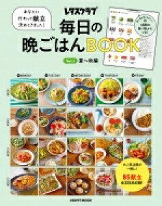 毎日の晩ごはんBOOK Vol.1 レタスクラブムック / レタスクラブ編集部 【ムック】