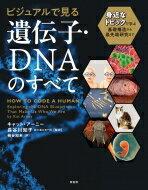 【送料無料】 ビジュアルで見る遺伝子・DNAのすべて 身近なトピックで学ぶ基礎構造から最先端研究まで / キャット・アーニー 【本】