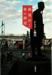 線量計と奥の細道 / ドリアン助川  【本】