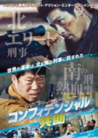 コンフィデンシャル / 共助 [Blu-ray] 【BLU-RAY DISC】