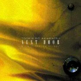 赤松敏弘 / Next Door - Birth Of The Swiftjazz 【CD】