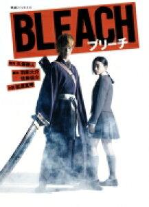 映画ノベライズ BLEACH / 松原真琴 【本】