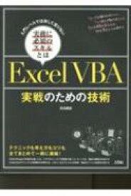 【送料無料】 Excel VBA実戦のための技術 入門レベルでは決して足りない実務に必須のスキルとは / 沢内晴彦 【本】