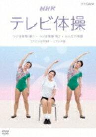 NHKテレビ体操 ラジオ体操 第1 ラジオ体操 第2 みんなの体操 オリジナルの体操 リズム体操 【DVD】