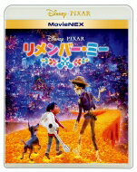 リメンバー・ミー MovieNEX 【BLU-RAY DISC】