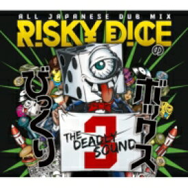 【送料無料】 RISKY DICE / RISKY DICE ALL JAPANESE DUB MIX Vol.3 「びっくりボックス3」 【CD】
