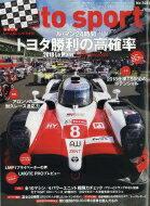 auto sport (オートスポーツ) 2018年 6月 22日号 / auto sport編集部 【雑誌】
