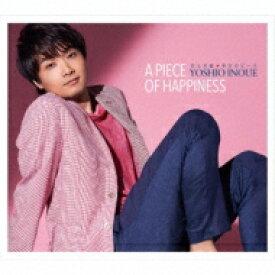 【送料無料】 井上芳雄 / 幸せのピース 【初回限定盤】 【CD】