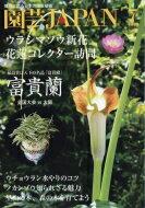 園芸JAPAN 2018年 7月号 / 園芸JAPAN編集部 【雑誌】
