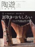 陶遊 167 園芸JAPAN 2018年 7月号増刊 【雑誌】