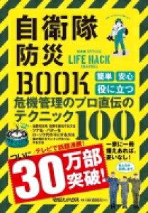 自衛隊防災BOOK「危機管理」のプロが直伝!自衛隊ライフハック公式 / 自衛隊 【本】