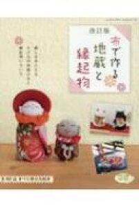 改訂版 布で作る地蔵と縁起物 レディブティックシリーズ 【ムック】