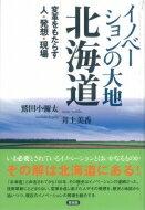 イノベーションの大地 北海道 変革をもたらす人・発想・現場 / 鷲田小彌太 【本】