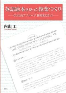 英語絵本を使った授業つくり CLIL的アプローチ指導案12か月 / 内山工 【本】
