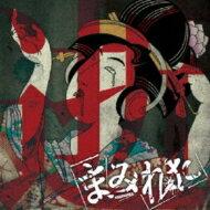 【送料無料】 まみれた / 逝 【CD】