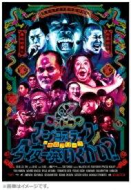 【Loppi・HMV限定】ゴッドタン マジ歌ライブ2018 in横浜アリーナ 〜今夜一発いくかい?〜 DVD 【DVD】