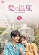 【送料無料】 愛の温度 DVD-BOX1 【DVD】