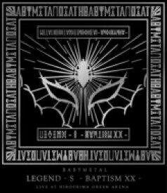 【送料無料】 BABYMETAL / 「LEGEND -S-BAPTISM XX-」(LIVE AT HIROSHIMA GREEN ARENA) (Blu-ray) 【BLU-RAY DISC】