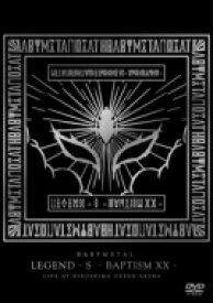 【送料無料】 BABYMETAL / 「LEGEND -S-BAPTISM XX-」(LIVE AT HIROSHIMA GREEN ARENA) 【DVD】