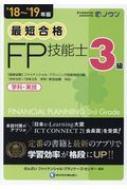 18-'19年版 最短合格 3級FP技能士 / きんざいファイナンシャル・プランナーズセンター 【本】