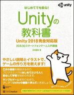 【送料無料】 Unityの教科書 Unity 2018完全対応版 2D & 3Dスマートフォンゲーム入門講座 / 北村愛実 【本】