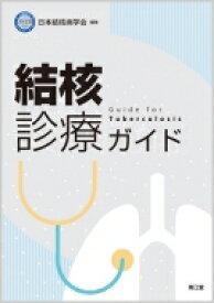 【送料無料】 結核診療ガイド / 日本結核病学会 【本】