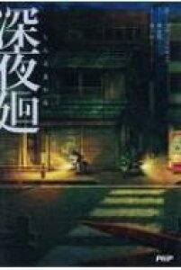 深夜廻 / 日本一ソフトウェア 【本】